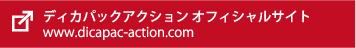 ディカパックアクションオフィシャルサイト